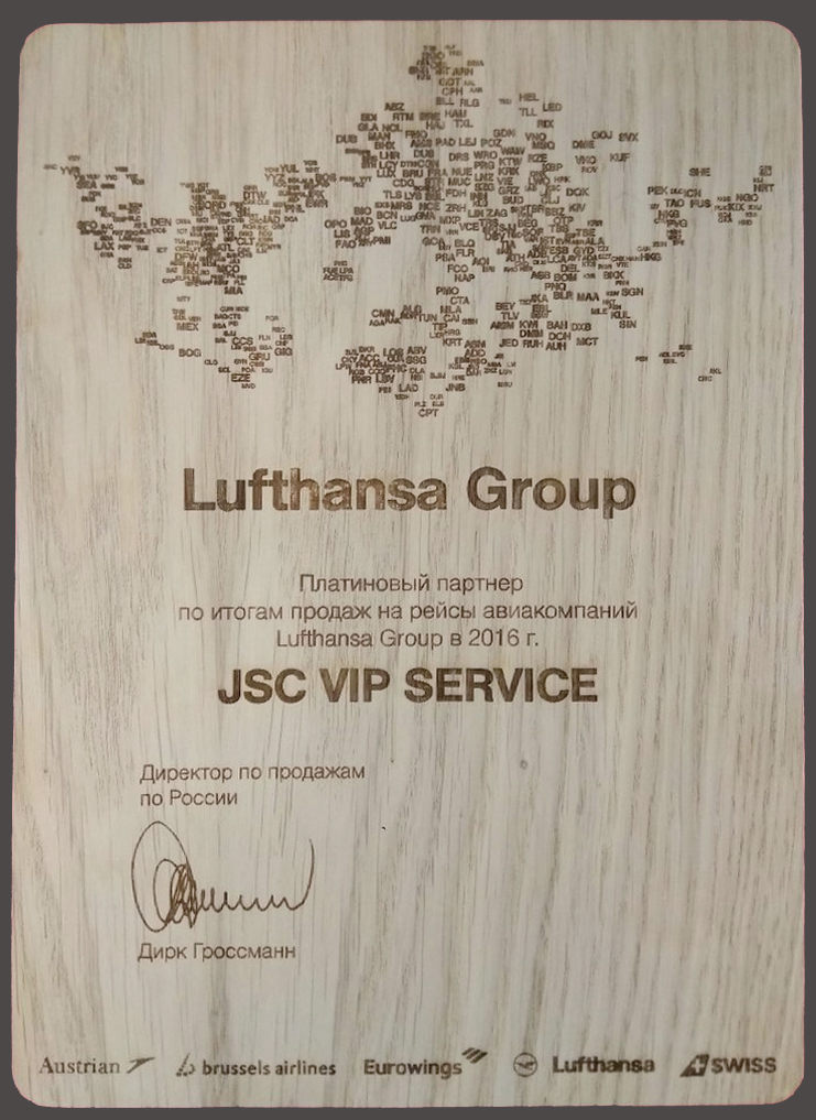 Lufthansa Group 2016.jpg